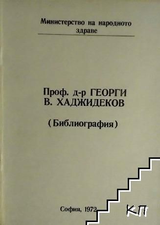 Проф. д-р Геоги В. Хаджидеков. Библиография