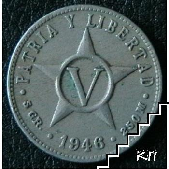 5 центаво / 1946 / Куба