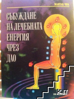 Събуждане на лечебната енергия чрез Дао