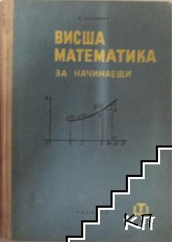 Висша математика за начинаещи и приложенията и във физиката