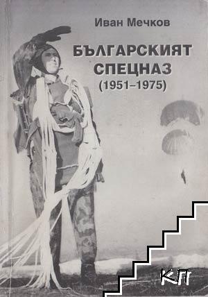Българският спецназ 1951-1975