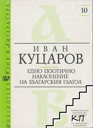 Едно екзотично наклонение на българския глагол