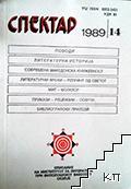 Спектар. Бр. 14 / 1989