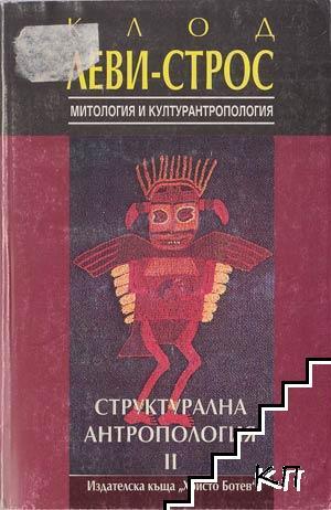 Структурална антропология. Том 2