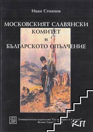 Московският славянски комитет и българското опълчение