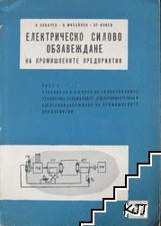 Електрическо силово обзавеждане на промишлените предприятия