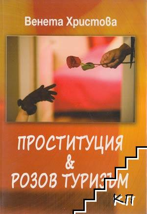 Проституция & розов туризъм