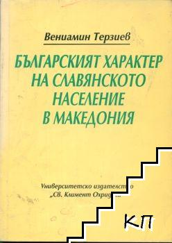 Българският характер на славянското население в Македония