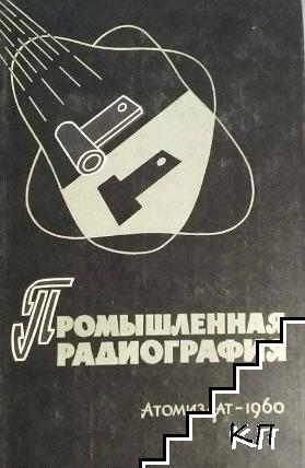 Промышленная радиография