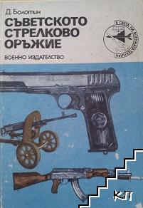 Съветското стрелково оръжие