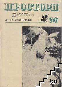 Простори. Бр. 2 / 1986