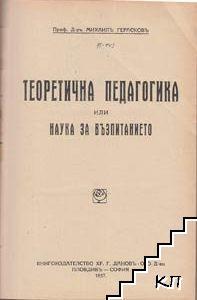 Теоретична педагогика или наука за възпитанието