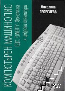 Компютърен машинопис: БДС, QWERTY, фонетика и цифрова клавиатура