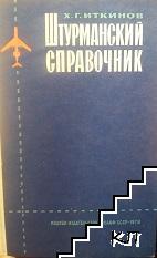 Штурманский справочник