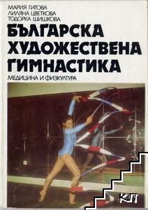 Българска художествена гимнастика