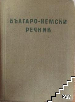 Българо-немски речник