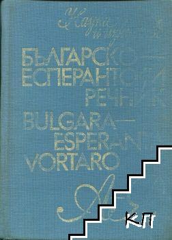 Българско-есперантски речник / Bulgara-Esperanta vortaro