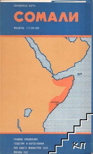 Сомали. Справочная карта