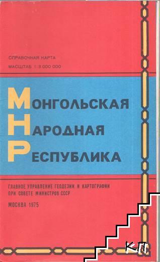 Монгольская народная республика. Справочная карта