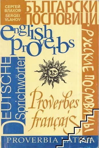 Съпоставителен речник на пословици