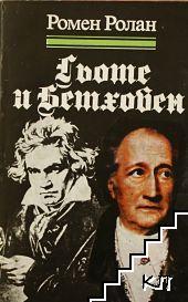 Гьоте и Бетховен