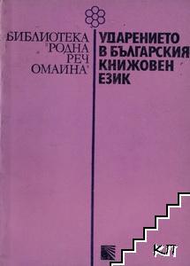 Ударението в българския книжовен език