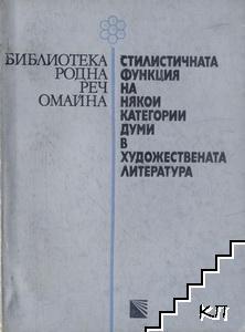 Стилистичната функция на накои категории думи в художествената литература