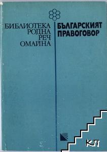 Българският правоговор