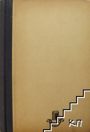 Политически дневник 1939-1943