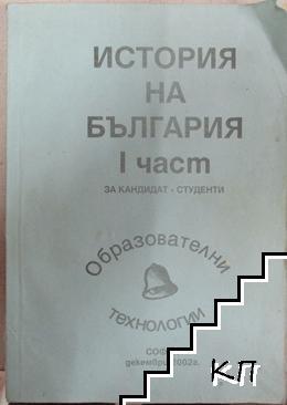 История на България. Част 1
