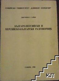 Българо-персийски и персийско-български разговорник