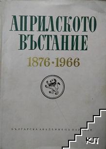 Априлското въстание 1876-1966