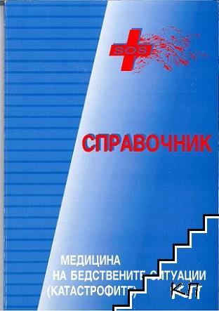 Медицина на бедствените ситуации (катастрофите)