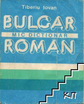 Mic Dictionar Bulgar-Roman / Българско-румънски речник