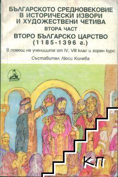 Българското средновековие в исторически извори и художествени четива. Част 2: Второ българско царство (1185-1396 г.)