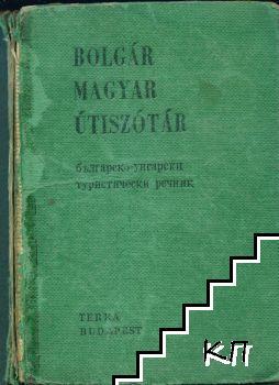 Bolgár-magyar útiszótár / Българско-унгарски и унгарско-български туристически речник