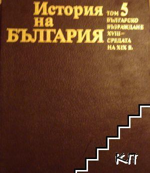 История на България в четиринадесет тома. Том 5-6