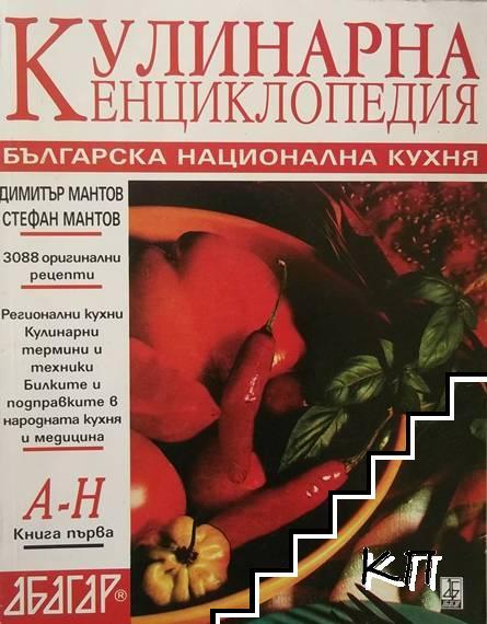 Българска национална кухня. Книга 1: А-Н
