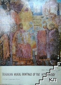 Bulgarian mural paintings of the 14th century