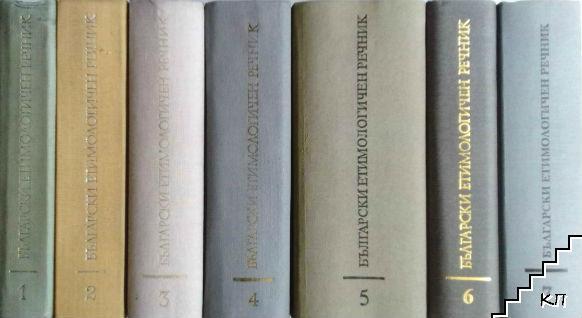 Български етимологичен речник. Том 1-7
