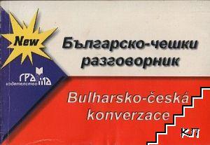 Българско-чешки разговорник / Česko-bulharská konverzace