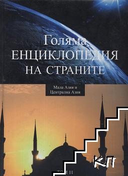 Голяма енциклопедия на страните. Том 11: Мала Азия и Централна Азия