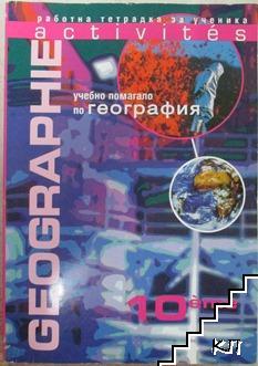 Работна тетрадка за ученика по география за 10. клас. Activites