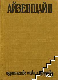 Избрани произведения в три тома. Том 3: Неравнодушната природа