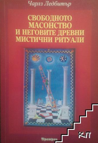 Свободното масонство и неговите древни мистични ритуали