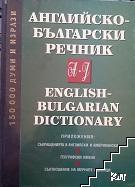Английско-български речник в два тома. Том 1-2