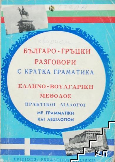 Българо-гръцки разговори с кратка граматика