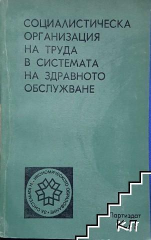 Социалистическа организация на труда в системата на здравното обслужване