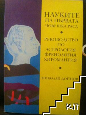 Науките на първата човешка раса. Ръководство по астрология, френология, хиромантия