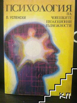 Психология на човешките еволюционни възможности